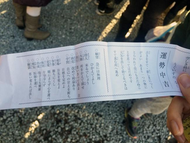 秩父のパワースポット 三峯神社でおみくじを引きました