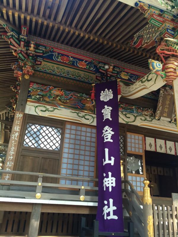 秩父パワースポット宝登山神社