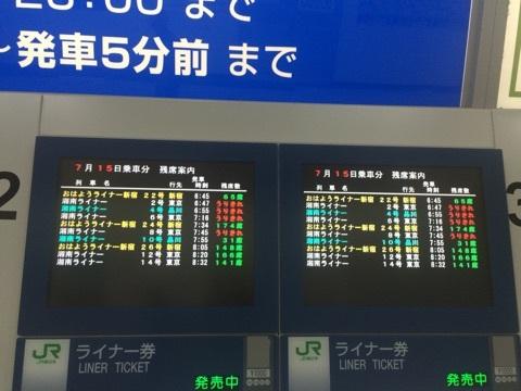 おはようライナー新宿時刻表ディスプレイ